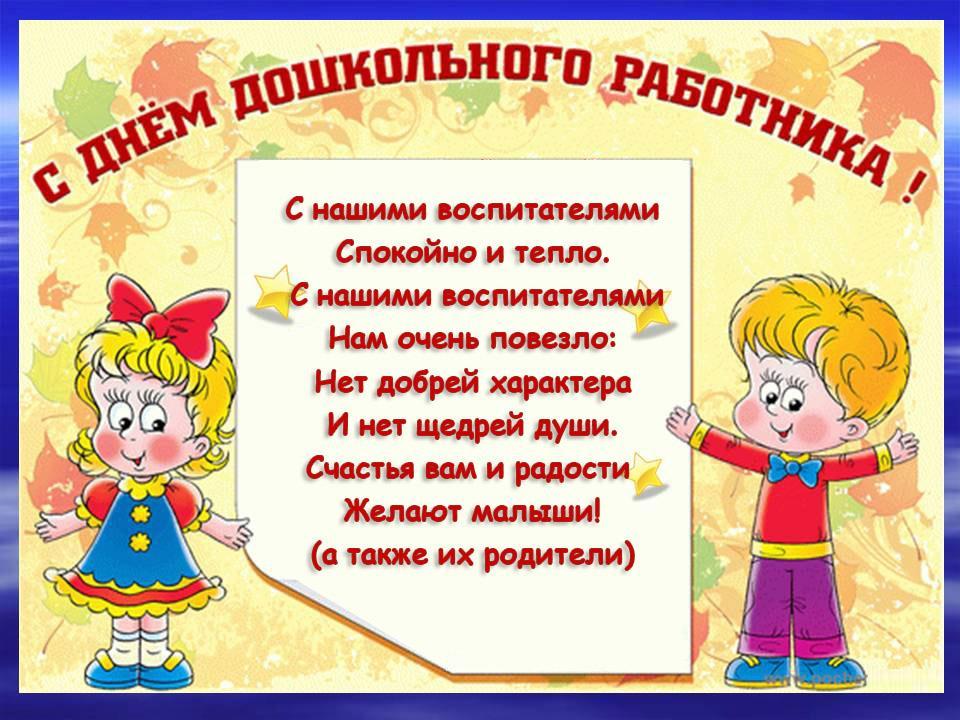 Поздравления воспитателю детского сада от ребенка